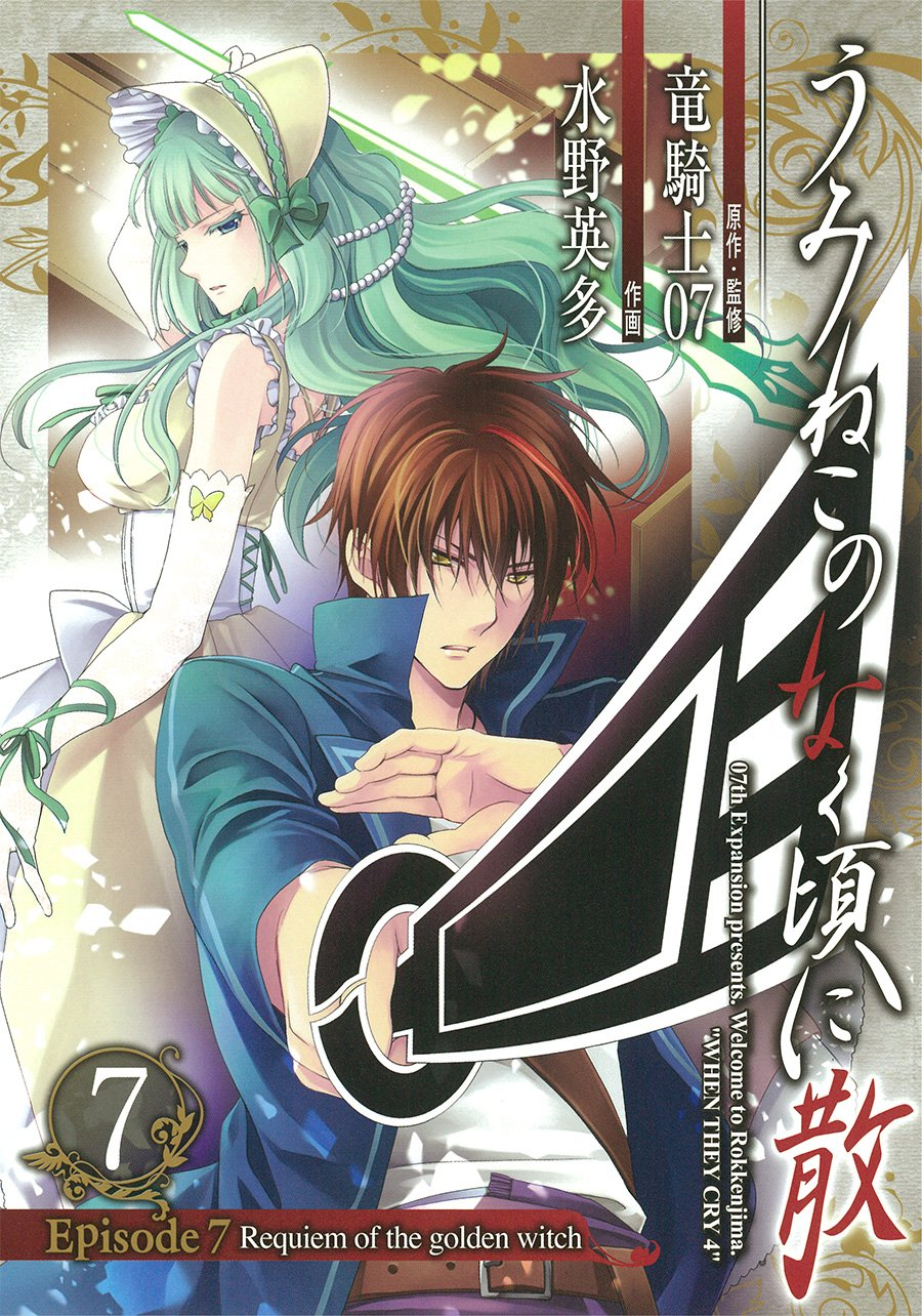 Requiem of the Golden Witch Manga Volume 7