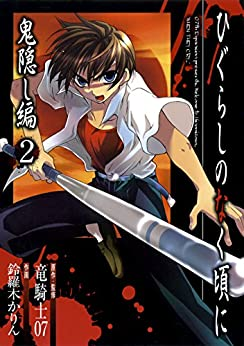 Abducted by Demons Arc Manga Volume 2