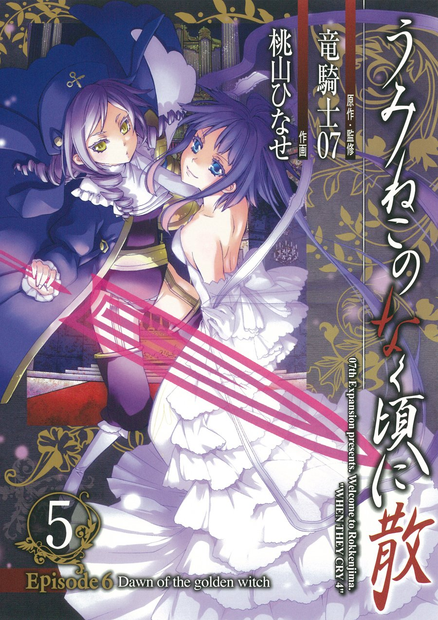 Dawn of the Golden Witch Manga Volume 5