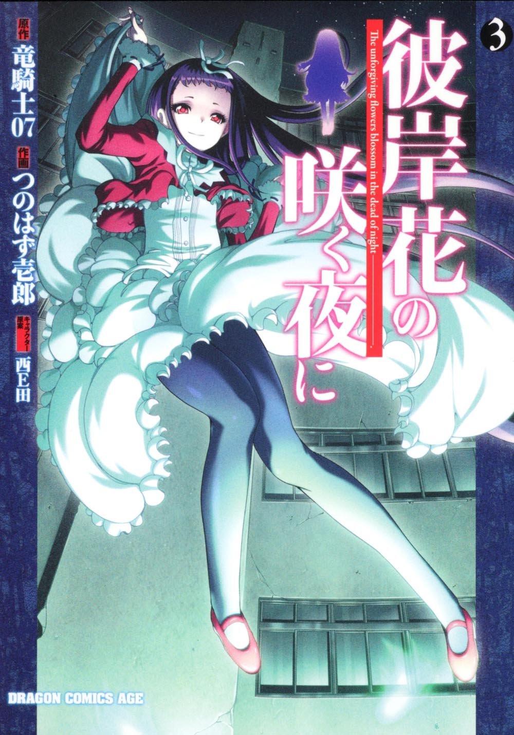 Higanbana no Saku Yoru ni Volume 3