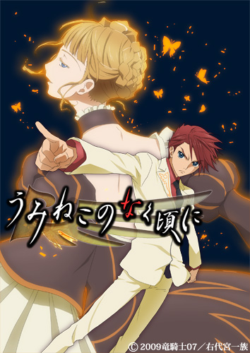 Umineko: When They Cry (anime)