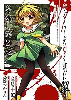 Festival Accompanying Arc Manga Volume 2