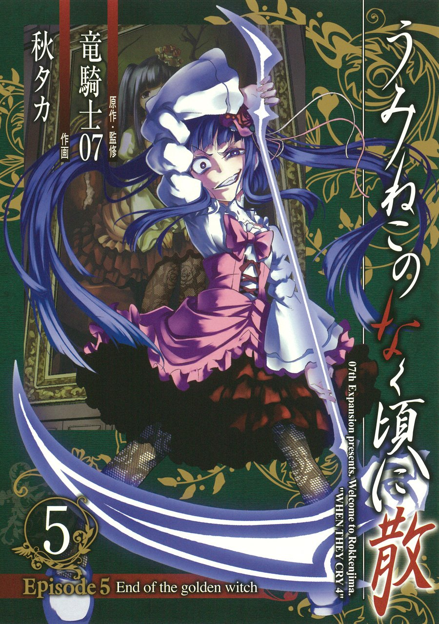 End of the Golden Witch Manga Volume 5