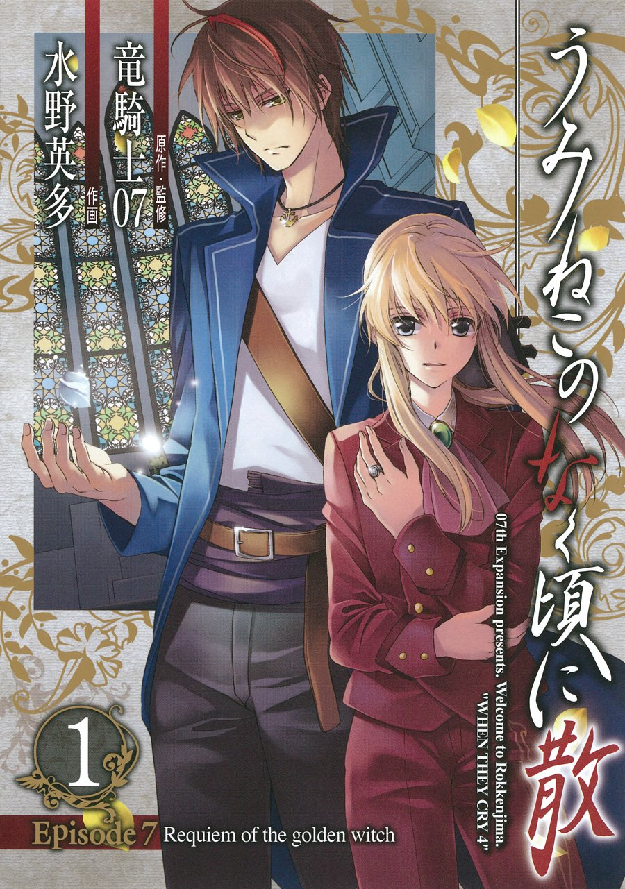 Requiem of the Golden Witch Manga Volume 1