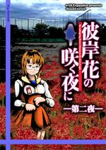 Higanbana the second night cover.jpg