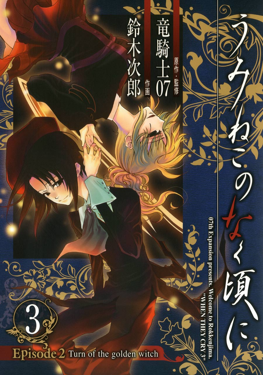 Turn of the Golden Witch Manga Volume 3