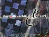 "Umineko no Naku Koro ni xaki works ""xwerk"""