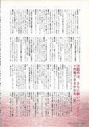 Higurashi famous 100 page 106