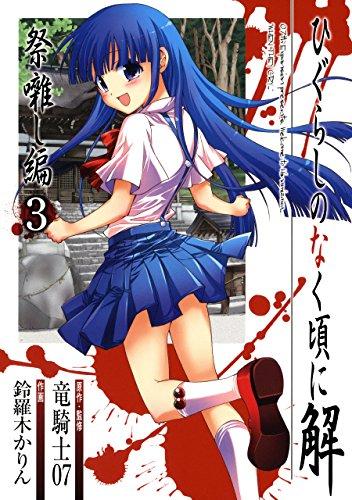 Festival Accompanying Arc Manga Volume 3