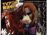 List of Higurashi WHEN THEY CRY omnibus manga volumes