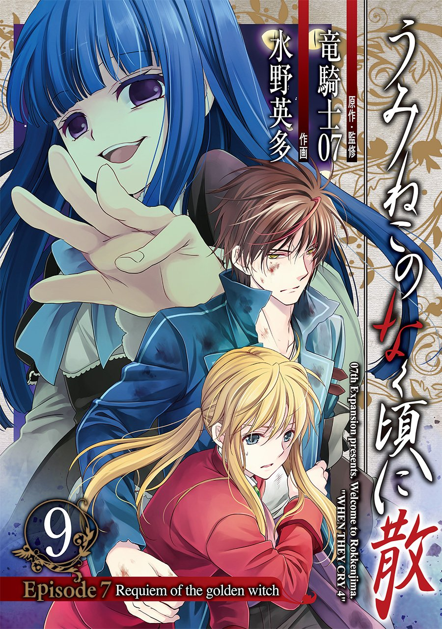 Requiem of the Golden Witch Manga Volume 9