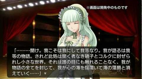 Umineko Chiru PS3 trailer 3 Subbed