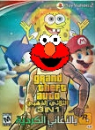 Grand Theft Sesame Street: San Sesantos