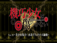 Unbreakable Machine-Doll Anime OVA Vol.VI Title Card.png