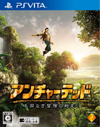 Golden Abyss front cover (JP)
