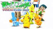 Pokémon Anime Sound Collection - Crazy Bike Ride
