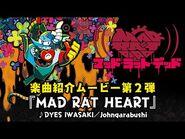 『MAD RAT DEAD』楽曲紹介ムービー「MAD RAT HEART」
