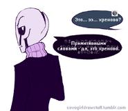 Undertale-фэндомы-Undertale-персонажи-Undertale-AU-2664380