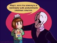 Undertale-фэндомы-Undertale-персонажи-Chara-2686935