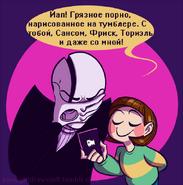 Undertale-фэндомы-Undertale-персонажи-Undertale-AU-2685534