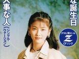 Suteki na Tanjoubi / Watashi no Daiji na Hito (Single Version)