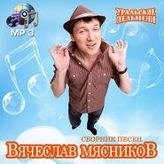 Oblojhka-vyacheslav-myasnikov-sbornik-pesen