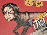 The Jinmenken