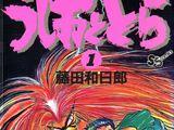 Ushio and Tora (manga)