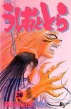 Ushio and Tora Volume 26
