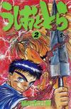 Ushio and Tora Volume 2