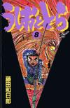 Ushio and Tora Volume 8
