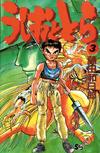 Ushio and Tora Volume 3