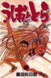 Ushio and Tora Volume 16