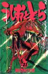 Ushio and Tora Volume 21
