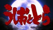 OP1 - Ushio to Tora logo