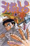 Ushio and Tora Volume 9