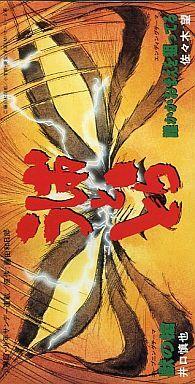 Opening 2 (Episodes 7-10) - Shinya Iguchi