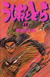 Ushio and Tora Volume 15