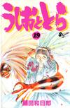 Ushio and Tora Volume 19