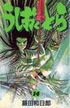 Ushio and Tora Volume 14