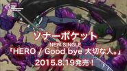 SPOT ソナポケ×うしおととら「HERO Good bye 大切な人。」2015 8 19発売!