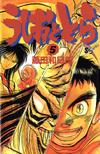 Ushio and Tora Volume 5