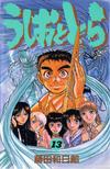 Ushio and Tora Volume 13