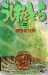Ushio and Tora Volume 32