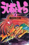 Ushio and Tora Volume 1