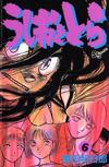 Ushio and Tora Volume 6