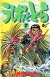 Ushio and Tora Volume 7