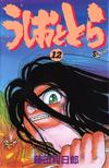 Ushio and Tora Volume 12