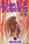 Ushio and Tora Volume 31