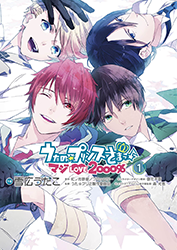 Maji LOVE 2000% Vol.1.png
